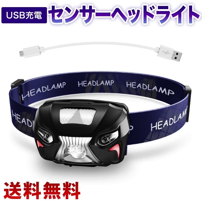 USB充電 センサーヘッドライト 赤警告ライト 6モード コンパクト IPX6防水 夜釣り ハイキング キャンプ 防災 登山 非常時用