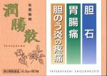 【第2類医薬品】潤勝散 90包×3箱 建林松鶴堂 送料・代引き手数料無料