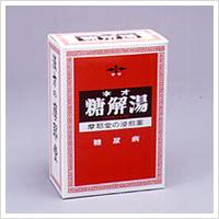 【第2類医薬品】 糖解湯 20包×3箱 摩耶堂製薬 送料・代引き手数料無料