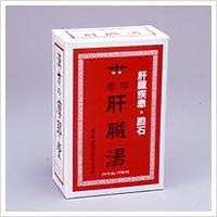 【第2類医薬品】 肝臓湯 15袋×3箱 摩耶堂製薬 送料・代引き手数料無料