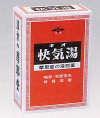 【第(2)類医薬品】 快気湯 20袋 摩耶堂製薬 送料・代引き手数料無料