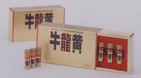 【第2類医薬品】 牛龍黄 20カプセル×3箱 ウチダ和漢薬 送料・代引き手数料無料
