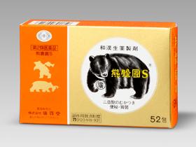 (ロシア産) 【高砂薬業 】 熊胆ゆうたん3.75g