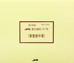 【第2類医薬品】 黄耆建中湯 180包 JPS漢方顆粒-91号