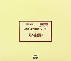 【第2類医薬品】 荊芥連翹湯 180包 JPS漢方顆粒-73号