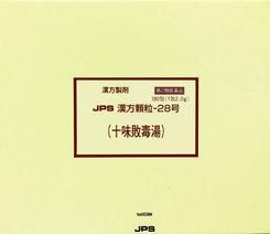 【第2類医薬品】 十味敗毒湯 180包 JPS漢方顆粒-28号