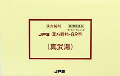 【第2類医薬品】 真武湯 180包 JPS漢方顆粒-82号