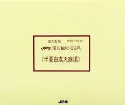 【第2類医薬品】 半夏白朮天麻湯 180包 JPS漢方顆粒-89号