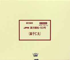 【第2類医薬品】 麻子仁丸 180包 JPS漢方顆粒-50号