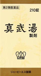 【第2類医薬品】 真武湯(サンワロンS) 210錠×3箱