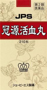 【第2類医薬品】 冠源活血丸 210丸×3箱