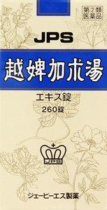 【第2類医薬品】 越婢加朮湯エキス錠 260錠×3箱
