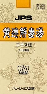 【第2類医薬品】 黄連解毒湯エキス錠N 200錠×3箱