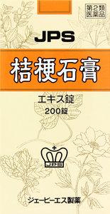 【第2類医薬品】 桔梗石膏エキス錠N 200錠×3箱