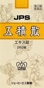 【第2類医薬品】 五積散料エキス錠N 260錠×3箱