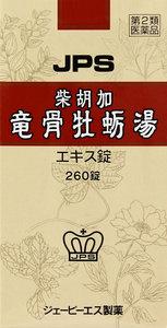 【第2類医薬品】 柴胡加竜骨牡蛎湯エキス錠N 260錠×3箱