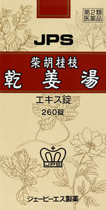 【第2類医薬品】 柴胡桂枝乾姜湯エキス錠N 260錠×3箱