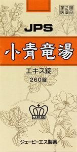 【第2類医薬品】 小青竜湯エキス錠N 260錠×3箱