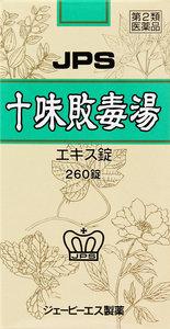 【第2類医薬品】 十味敗毒湯エキス錠N 260錠×3箱