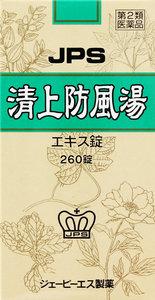 【第2類医薬品】 清上防風湯エキス錠N 260錠×3箱