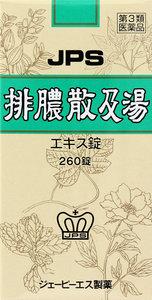 【第2類医薬品】 排膿散及湯エキス錠 260錠×3箱