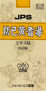 【第2類医薬品】 防巳黄耆湯エキス錠N 260錠×3箱
