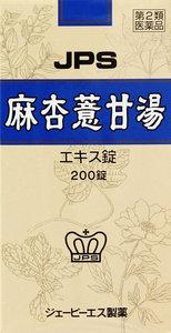 【第2類医薬品】 麻杏よく甘湯エキス錠N 200錠×3箱