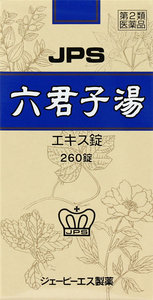 【第2類医薬品】 六君子湯エキス錠N 260錠×3箱