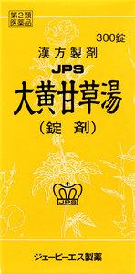 【第2類医薬品】 大黄甘草湯(錠剤) 300錠×5箱