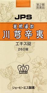【第2類医薬品】 葛根湯加川きゅう辛夷エキス錠N 260錠×3箱