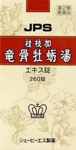 【第2類医薬品】 桂枝加竜骨牡蛎湯エキス錠N 260錠×3箱