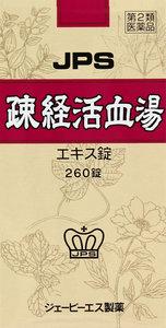 【第2類医薬品】 疎経活血湯エキス錠N 260錠×3箱