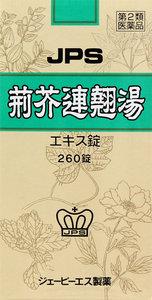 【第2類医薬品】 荊介連翹湯エキス錠N 260錠×3箱