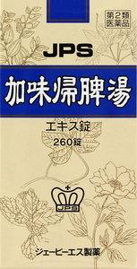 【第2類医薬品】 加味帰脾湯エキス錠N 260錠×3箱