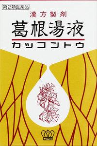 【第2類医薬品】 葛根湯液 30ml×2本×10本