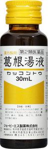 【第2類医薬品】 葛根湯液 30ml×50本