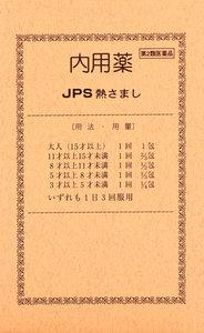 【第2類医薬品】 JPS熱さまし 150包