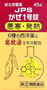 【第(2)類医薬品】 JPSかぜ1号錠 45錠×10
