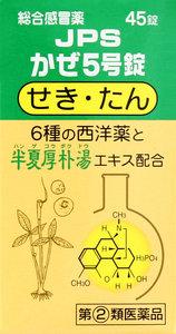 【第(2)類医薬品】 JPSかぜ5号錠 45錠×10