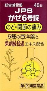 【第(2)類医薬品】 JPSかぜ6号錠 45錠×10
