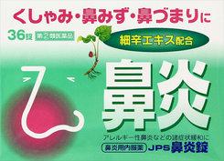 【第(2)類医薬品】 JPS鼻炎錠(PTP包装) 36錠×10