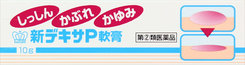 【第(2)類医薬品】 新デキサP軟膏 10g×20