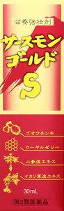 【第2類医薬品】 サースモンゴールドS 30ml×12