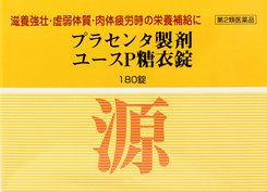 【第2類医薬品】 源(ユースP糖衣錠) 180錠×6