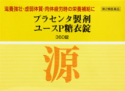 【第2類医薬品】 源(ユースP糖衣錠) 360錠×3