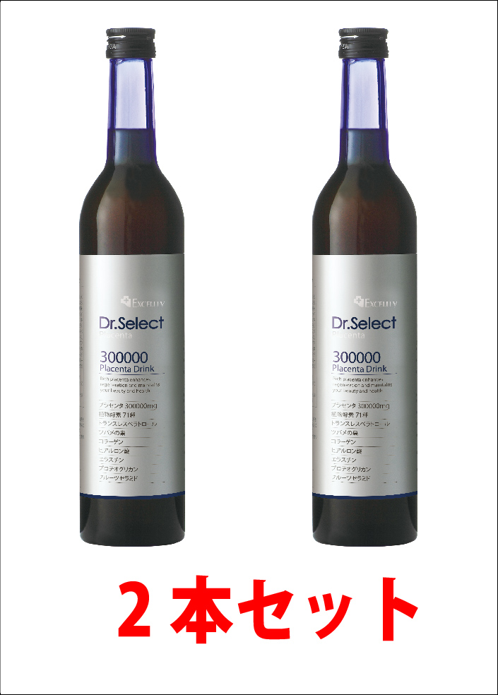2本セット Dr.Select エクセリティー ドクターセレクト プラセンタ300000プラセンタドリンク 500ml