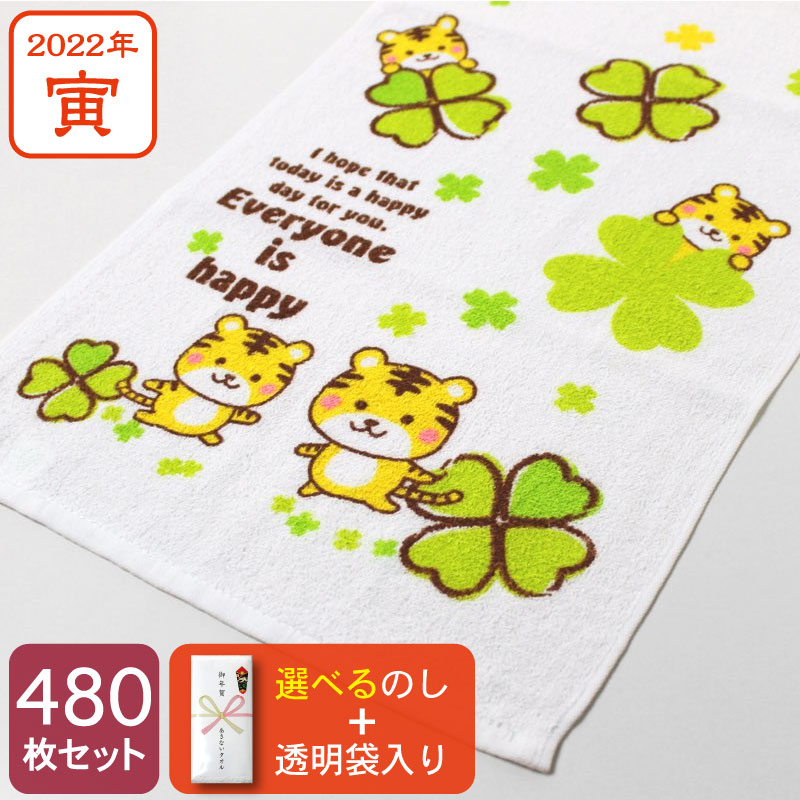のし付きお年賀用 干支タオル(クローバーウシ・2021年・丑/うし)・480枚セット