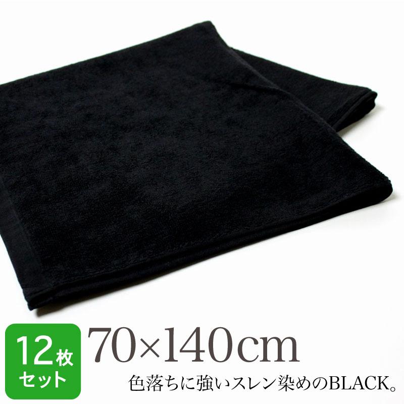 業務用 スレン染め 大判バスタオル・1000匁 約70×140cm (ブラック/黒)・まとめ買い 12枚セット