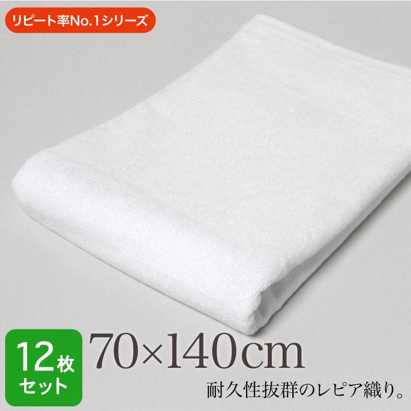 業務用 レピア織り 白 大判バスタオル・1200匁 約70×140cm・まとめ買い 12枚セット