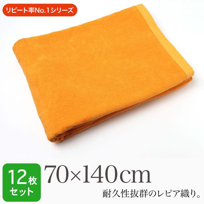 業務用 レピア織り スレン染め 大判バスタオル・1200匁 約70×140cm (ゴールド)・まとめ買い 12枚セット